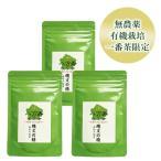 お茶 緑茶 粉茶 縄文の精 3袋セット 無農薬 有機栽培 産地直送 [M便 1/1]