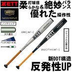 ゼット 展示会限定 野球 バット 硬式 アルミバット ネオステイタス BAT117