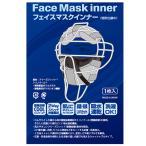 NPB 日本野球機構 審判員着用 1枚入 フェイスマスクインナー FMSK−1