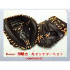 驚愕!!カワセ KAWASE 一般軟式キャッチャーミット グローブ 右投げ用 KW-340 即戦力 /野球用品