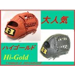 限定品  ハイゴールド野球グローブ 軟式 オールラウンド グローブ 右投げ/左投げ用
