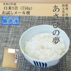 お米 1kg 栃木県 白米 一等米 あさひの夢 平成28年産 送料無料