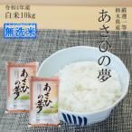お米 10kg (5kg×2) 無洗米 栃木県 白米 一等米 あさひの夢 令和元年産 送料無料 14時までのご注文で当日出荷