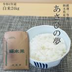 お米 30kg 栃木県 白米 一等米 あさひの夢 平成28年産 送料無料