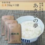 米 お米 30kg×3袋 (90kg) 栃木県産 玄米 一等米 あさひの夢 令和2年産 送料無料 業務用 北海道・九州沖縄一部離島は別途送料が掛かります。まとめ買い