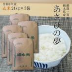米 30kg×5袋 (150kg) 栃木県産 玄米 一等米 あさひの夢 令和2年産 送料無料 お米 北海道・九州沖縄一部離島は別途送料が掛かります。 まとめ買い