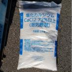 塩化カルシウム25kg凍結防止剤