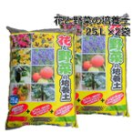 花と野菜の培養土25L×2袋