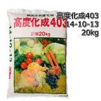高度化成403 20kg 14-10-13