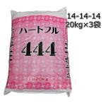 高度肥料444 14-14-14 20kg×3袋