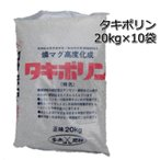 タキポリン 20kg×10袋 施肥田植機専用肥料 緩効性燐マグ高度化成 水稲肥料 元肥 追肥 穂肥 10-14-10-4 正味20kg