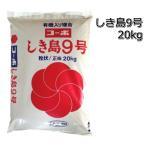 コーボしき島9号 20kg 水稲用肥料 水稲専用有機入り複合肥料 追肥 穂肥 食味向上 9-6-6 正味20kg