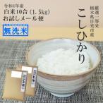 新米 令和2年産 お米 無洗米 コシヒカリ 一等米 お試し 送料無料 750g×2 10合 栃木県 日光産 ポイント消化
