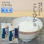 米 10kg 送料無料 無洗米 コシヒカリ 5kg×2袋 令和2年産 栃木県 日光産 白米 一等米 14時までのご注文で当日出荷