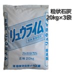 消石灰(粒)20kg×3袋 リュウライム