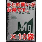 炭酸苦土石灰(粒)20kg×10袋 マグエース