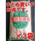 油粕20kg(菜種油粕)20kg×3袋