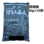 有機肥料 鶏糞15kg×10袋 ペレットタイプ