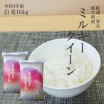 米 10kg 送料無料 ミルキークイーン 令和元年産 5kg×2袋 白米 精米 一等米 栃木県産 日光市産
