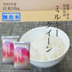新米 令和2年産 米 10kg 送料無料 無洗米 ミルキークイーン 5kg×2袋 白米 精米 一等米 栃木県産