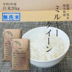 新米 令和2年産 米 20kg 送料無料 無洗米 ミルキークイーン 10kg×2袋 白米 精米 一等米 栃木県産