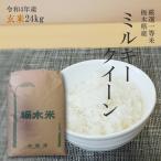 米 24kg 送料無料 ミルキークイーン 令和2年産 玄米 一等米 栃木県産