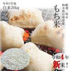 もち米 20kg 栃木県日光市 一等米 令和元年産 送料無料