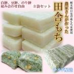 餅 もち 切り餅 手作り田舎もち切り餅3袋パック 白餅 豆餅 のり餅 組合せ自由 国内産もち米 栃木県産 生ものですので日時指定できません。 チルド配送