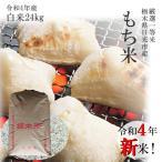 新米 もち米 30kg 栃木県日光市 一等米 平成28年産 送料無料
