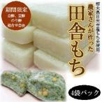 餅 もち 切り餅 手作り田舎もち切り餅4袋パック 白餅 豆餅 のり餅 組合せ自由 国内産もち米 栃木県産 生ものですので日時指定できません。
