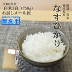 新米 お米 1kg お試し 栃木県 白米 一等米  なすひかり 平成28年産 送料無料