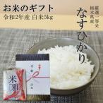 お米のギフト 栃木県産なすひかり5kg 【送料無料】 贈答 贈り物