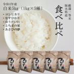 お米 令和元年産 食べ比べセット 1kg×5種 コシヒカリ なすひかり ゆうだい21 とちぎの星 あさひの夢 送料無料