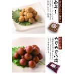 昔ながらの「甲州小梅ぼし2種セットC」(カリカリ小梅&白干し)合計1kg【直送品H】