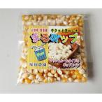 山梨産ポップコーン豆「まるポップ」100g