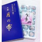 月の雫18粒入(甲州屋本店謹製) 生ぶどうの実を砂糖蜜で包んだ山梨の銘菓
