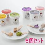 音更豆乳ジェラートAセット(6種6個入り)※卵乳製品不使用/種類指定可
