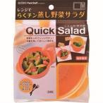 電子レンジ調理 蒸し野菜 エビス クイックサラダ オレンジ 1個入り キッチンツール