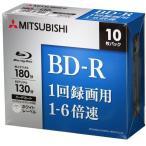 三菱ケミカルメディア VBR130RP10D5 ヤマダ電機オリジナルモデル録画用BD-R 片面1層
