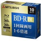 三菱ケミカルメディア VBR260RP10D5 ヤマダ電機オリジナルモデル 録画用BD-R DL 片面2層VBR260RP10D5