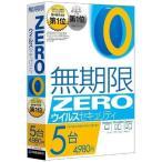 ソースネクスト ZERO ウイルスセキュリティ 5台用 マルチOS版