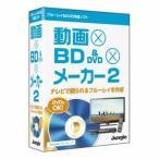 動画 BD DVD メーカー 2