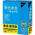 ビズソフト ツカエル青色申告 19 乗換・優待版 PC0BR1401