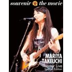 【DVD】竹内まりや / souvenir the movie 〜MARIYA TAKEUCHI Theater Live〜 (Special Edition)
