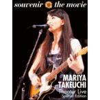 【BLU-R】竹内まりや / souvenir the movie 〜MARIYA TAKEUCHI Theater Live〜 (Special Edition)