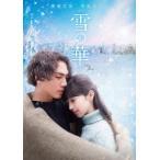 雪の華  DVD