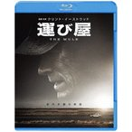 運び屋 ブルーレイ DVDセット  2枚組   Blu-ray
