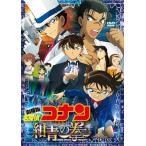 【DVD】劇場版名探偵コナン 紺青の拳(フィスト)(通常盤)