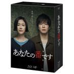 【発売日翌日以降お届け】【BLU-R】あなたの番です Blu-ray-BOX