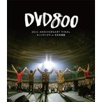 【BLU-R】MONGOL800 / DVD800 20th ANNIVERSARY FINAL モンパチハタチ at 日本武道館